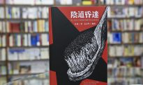 New Book Exposes Sexual Torture in Masanjia Labor Camp