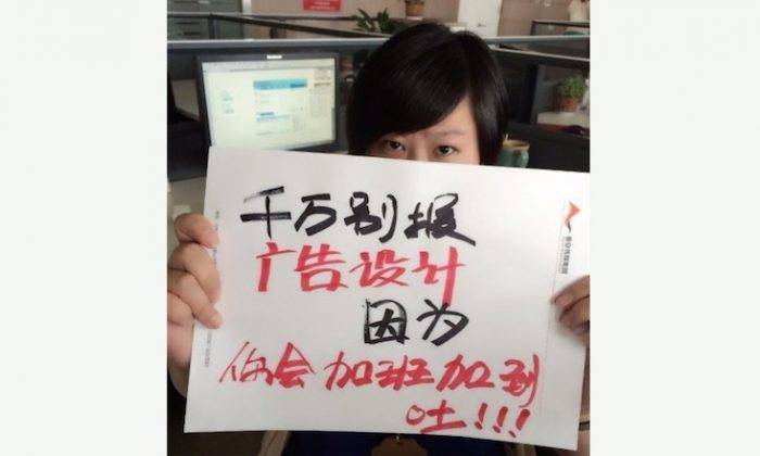 "A Chinese college graduate holds a handmade poster saying: ""Don't enroll in Advertising Design — you'll throw up due to too much overtime."" (Screenshot/Weibo.com)"