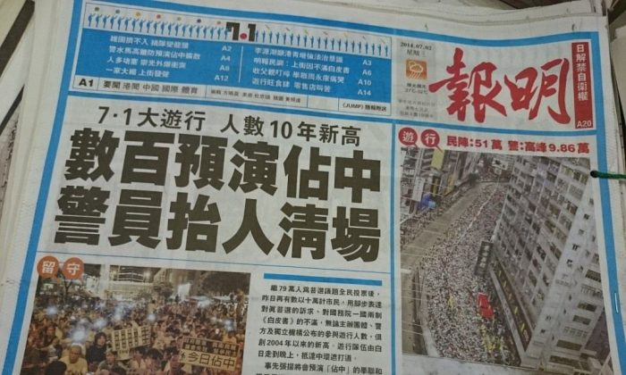 """The changed Ming Pao headline: """"Hundreds practice for occupation movement, police clears scene by physically removing people."""" (Courtesy of RTHK)"""