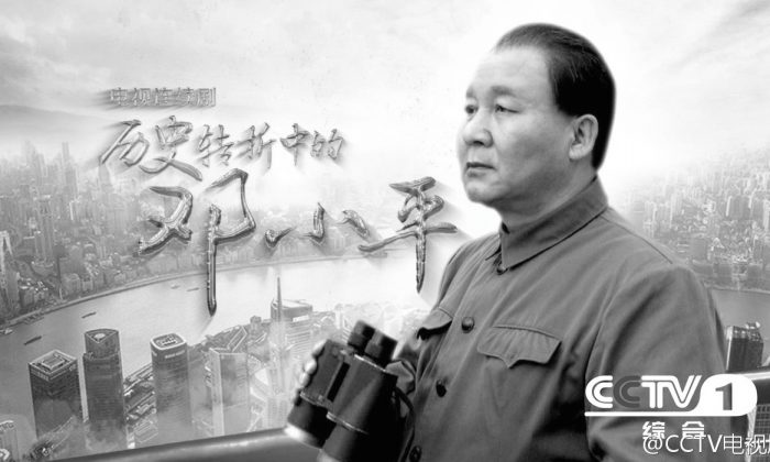 """An advertising poster for the miniseries """"Deng Xiaoping At History's Crossroads,"""" produced for the 110th anniversary of his birth, in a screenshot from Sina.com on Aug. 12, 2014. Some observers have equated the series' depictions of political struggle to current goings-on. (Epoch Times)"""