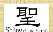 Chinese Character for Saint, Sage: Shèng (聖)