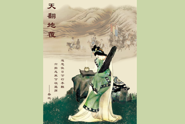Liu Shang's poetry expressed the loneliness and bewilderment of poetess Cai Wenji when she was held captive by northern nomads during the Eastern Han Dynasty. (Zona Yeh/Epoch Times)