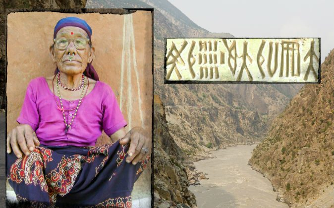 Left: Gyani Maiya Sen, possibly the last person alive to speak the mysterious language Kusunda. (STR/AFP/Getty Images) Right: An example of the Indus script, 4,000-year-old glyphs that puzzle linguists. (Sheldon Lee Gosline via Wikimedia Commons) Background: The Indus Valley in eastern Pakistan and northwest India, where objects printed with the Indus script were found. (Shutterstock*)