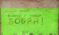Ukrainian Artist Brightens City's Mood With Unusual 'Ads'