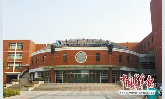 The Center for Life Sciences at the China University of Agriculture, where Li Ning was a researcher, before he was taken away on corruption charges recently. (Screenshot via China Youth Daily)