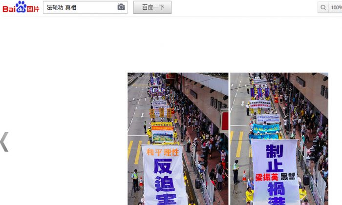 "Recently on the Chinese search engine Baidu, a search for the term ""Truth about Falun Gong,"" usually a highly censored term, displayed images of Falun Gong practitioners marching. The banners say ""Peacefully and rationally oppose the persecution,"" on the left, and ""Stop the CY Leung gang from ruining Hong Kong,"" on the right, in reference to the chief executive of Hong Kong. (Screenshot/Baidu.com)"