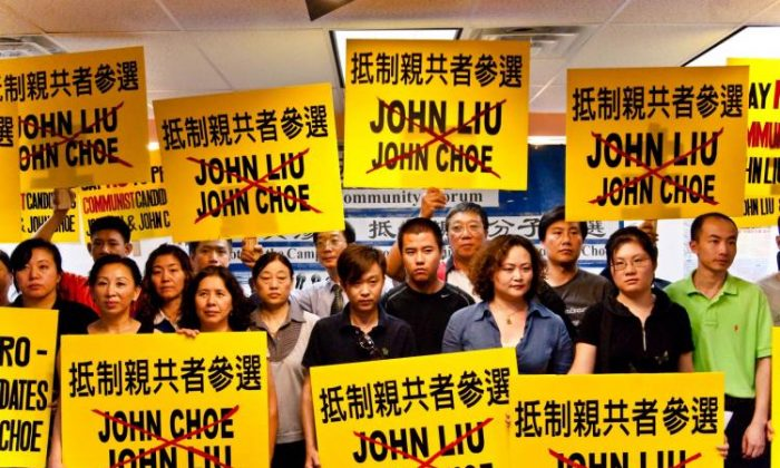 Representatives from the Chinese and Korean community protest John Liu during an August 2009 event in Flushing, Queens, New York. (Epoch Times)