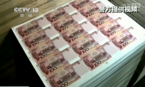 China Seizes High Quality Counterfeit Currency