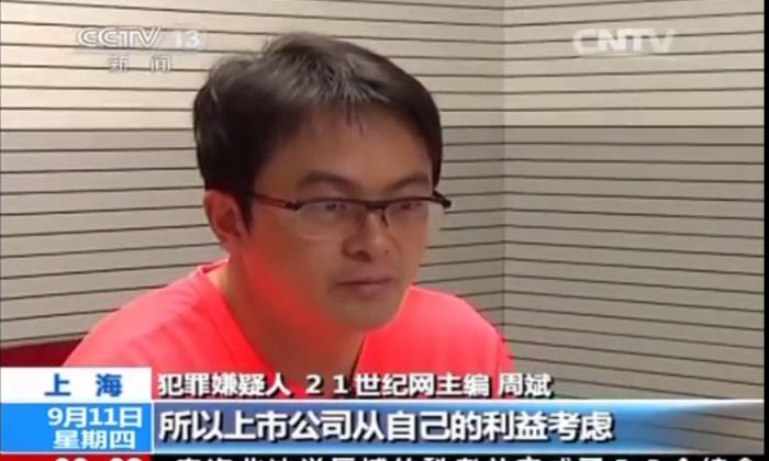 Zhou Bin, an editor of the 21st Century Net website, is dressed in orange prison garb while confessing to China Central Television that he was engaged in a scheme to extort Chinese companies that were going public. A number of editors, executives, and company officials were arrested as the scheme was exposed by official media. (Screenshot/CCTV)