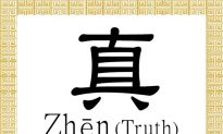 Chinese Character for Truth: Zhēn (真)
