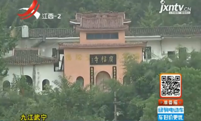 Guangfu Temple in Wuning County of Jiujiang City, Jiangsu Province. A female lay Buddhist disciple was killed by an abbot at the monastery after she asked the abbot to pay her money back, on Sept. 13, 2014. (Screenshot/jxntv.cn)