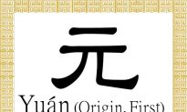 Chinese Character for Origin, First: Yuán (元)
