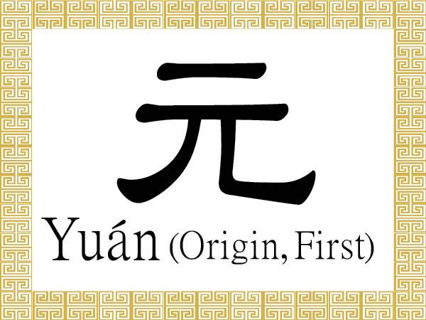 yuán is