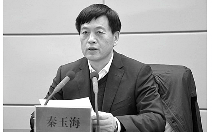 Qin Yuhai, Party Secretary and vice director of the standing committee of the National People's Congress in Henan, has been put under investigation on charges of violating Party discipline. (Screenshot from Henan Government website)