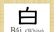 Chinese Character for White: Bái (白)