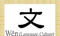 Chinese Character for Language, Culture: Wén (文)