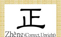 Chinese Character for Correct, Upright: Zhèng (正)