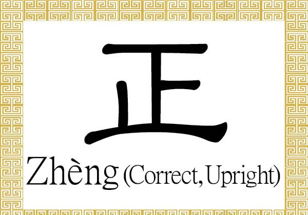"The Chinese character 正 (zhèng) conveys the meaning of ""walking in accordance with the Dao."" (Epoch Times)"
