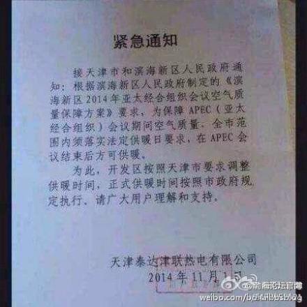 (Weibo/Screenshot)