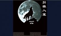Chinese Idioms: Invite the Wolf Into the House (引狼入室)