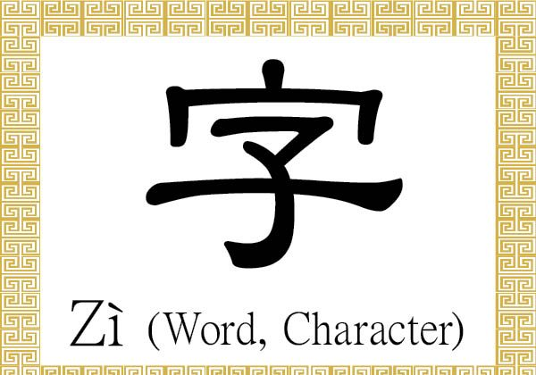 The Chinese character 字 (zì) stands for a word or character and is formed by placing 子 (zi), the character/radical for child or son, under 宀, the radical for roof. The character symbolizes a child in a house. (Epoch Times)