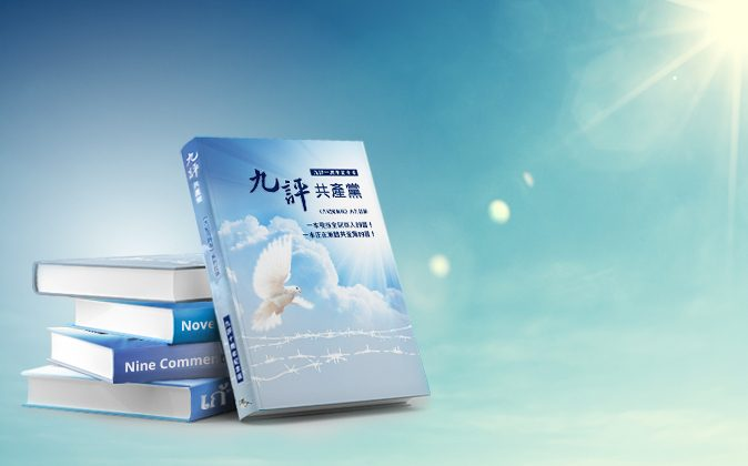 The Chinese-language edition of the Nine Commentaries. The book has been translated into over 30 languages. (Epoch Times)