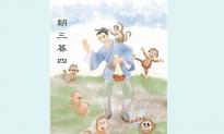 Chinese Idioms: Three at Dawn and Four at Dusk (朝三暮四)