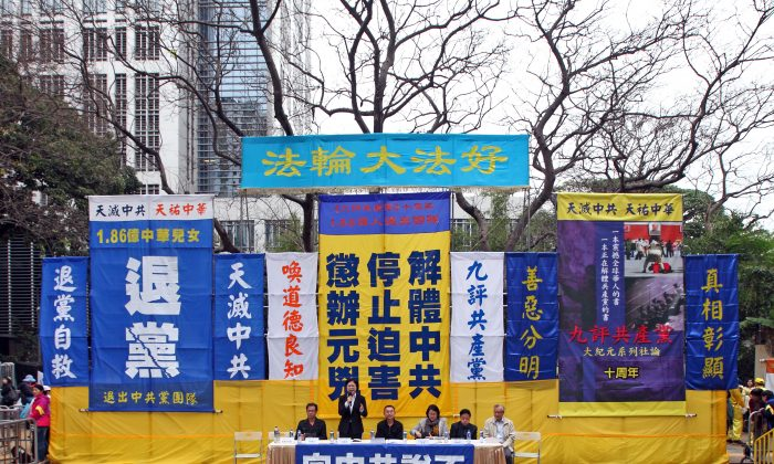 "A rally is held in North Point, Hong Kong, on Dec. 7 to celebrate the 10th anniversary of the publication of the ""Nine Commentaries on the Communist Party.""