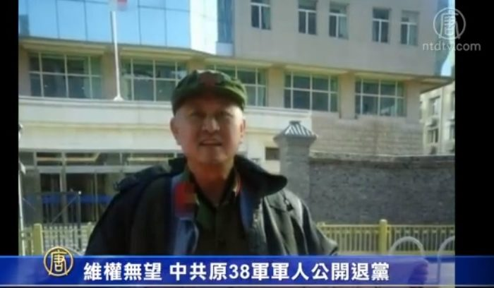 Gao Hongyi, a Chinese army veteran, was arrested and held for five days after his public renunciation of the Chinese Communist Party. Gao has fought a fruitless personal battle against local corruption for over ten years since he was, illegally he said, laid off. (Screenshot/NTD Television)