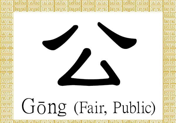The Chinese character 公 (gōng) stands for being fair or just and also describes what is public or common to all people. It is used to refer to a duke or lord.  (Epoch Times)