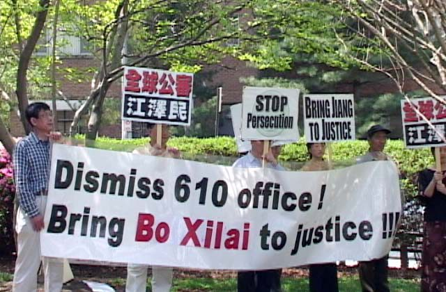 Falun Gong practitioners hold a banner condemning the 610 Office in a protest opposite the Chinese Embassy in Washington, D.C., on April 21, 2004. (Minghui.org)
