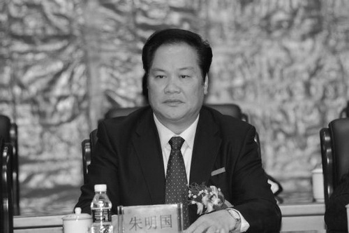 "Zhu Mingguo, former chairman of the Political Consultative Conference of Guangdong, was put under investigation for ""severe violations of discipline and law,"" state media reported on Nov. 28, 2014. Hong Kong media purported to reveal the details of that investigation. (Screenshot/Sohu.com)"