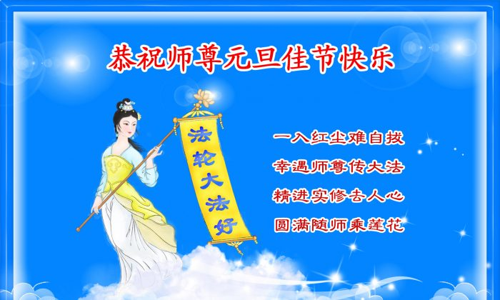 A New Year's greeting card sent by Falun Gong practitioners in Liaoning Province, China, to Mr. Li Hongzhi, founder of the Chinese spiritual practice Falun Gong. The card includes a poem written by the practitioners and a depicts a heavenly beauty--a type of female divinity.(Minghui)