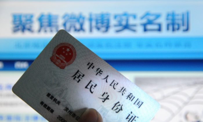 A Chinese identification card. (The Epoch Times)