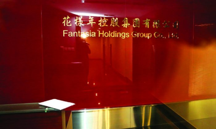 The door of Fantasia's office in Causeway Bay was locked during office hours. (Ku Gong/Epoch Times)