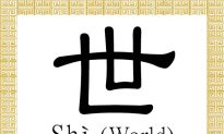 Chinese Character for World: Shì (世)