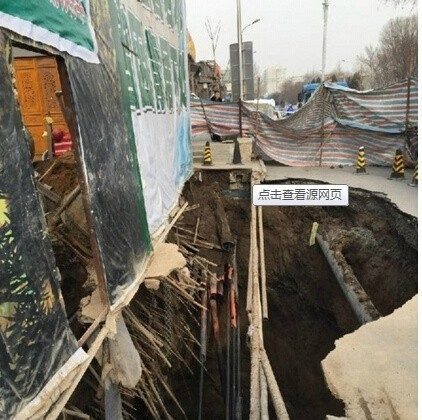 Photos posted on Chinese social media sites of the Jan. 24 incident, showing the collapsed road and basement construction in the district of Xicheng in Beijing. (Sina Weibo)
