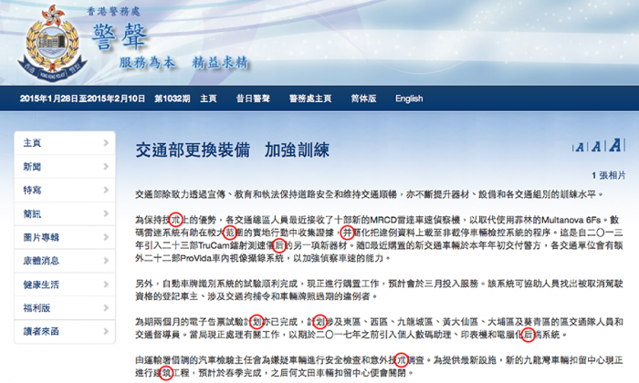 The Hong Kong police newsletter before correction. Characters circled in red are simplified characters. (Screen shot/standnews.com)