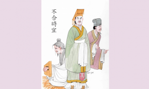 Chinese Idioms: Behind the Times (不合時宜)