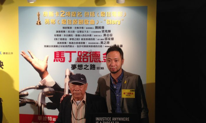 "Civic Party's Ken Tsang (R) and ""Grandpa Wong"" (L) pose for a picture at the ""Selma"" premiere in Hong Kong on Feb. 27, 2015. (Larry Ong/Epoch Times)"