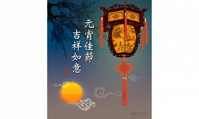 """The full moon lights up the sky on the evening of the Lantern Festival. The Chinese greeting says, """"May you have good luck according to your wishes."""" (Sherry Hsiao/Epoch Times)"""