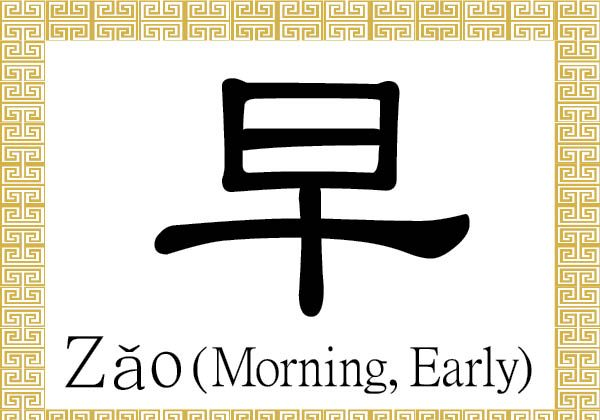 The Chinese character 早 (zǎo) stands for morning, early, previous, or soon. (Epoch Times)