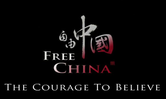 """Free China"" film logo (FreeChinaMovie.com)"