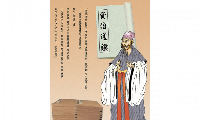 """Sima Guang compiled the monumental historical chronicle """"Zizhi Tongjian,"""" or the """"Comprehensive Mirror to Aid in Government,"""" to serve as a reference for emperors in governing the country. (Zona Yeh/Epoch Times)"""