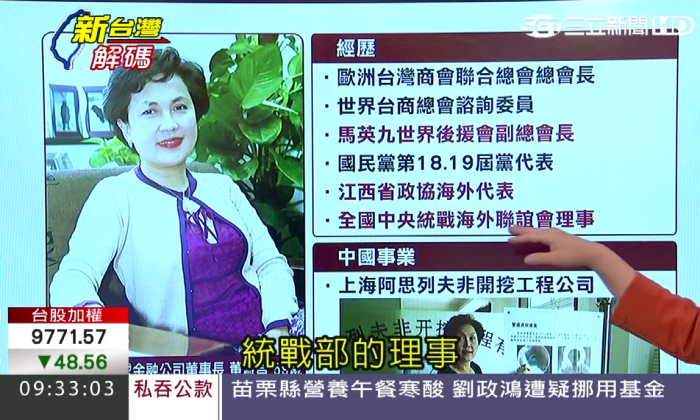 Dong Shuzhen, a Taiwanese businesswoman with close ties to China, is an overseas representative of the Chinese People's Political Consultative Conference in Jiangxi. (Screenshot via SETN)