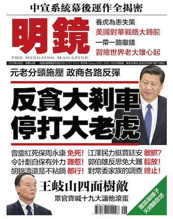 Cover of the June 2015 issue of overseas Chinese language publication Mingjing Magazine. (Screen shot/Mingjingnews.com)
