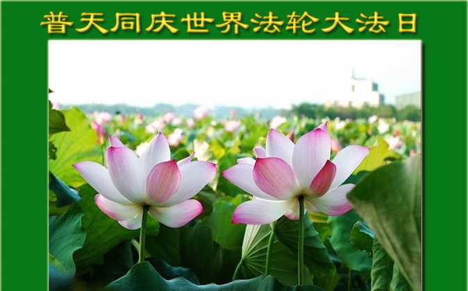 """A graphical greeting card from China, published on the Minghui website, says, at the top: """"All celebrate Falun Dafa Day."""" (Minghui.org)"""