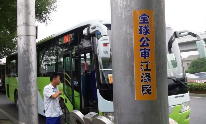 """A slogan with the words """"Bring Jiang to Justice"""" appear on an electricity pole in Beijing. (Minghui.org)"""