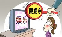 Chinese Party Head's 'Cultural System Reform' Foretells More Repression
