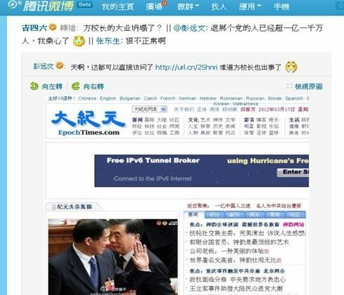 No need to climb over the wall, the Epoch Times can be accessed directly in China. (Screenshot from Tencent Weibo showing what a Chinese netizen saw with his/her browser)